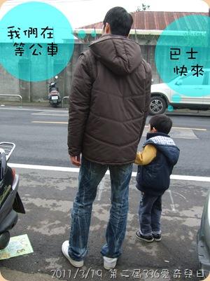 2010年3月19日第二屆336~ 張氏父子等公車